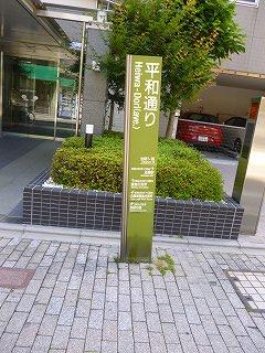 s-20130531平和通表示案内板(川)