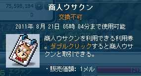 2011_0820_0504.jpg