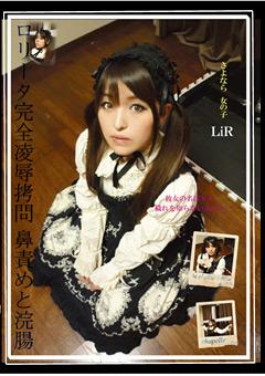 jacket_240sayonaraonnanoko.jpg