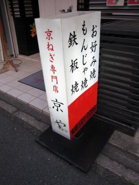 京や002