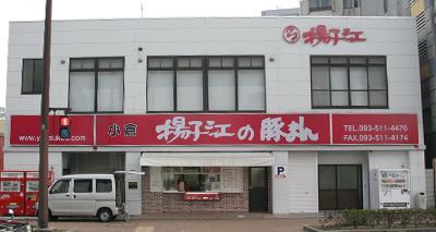 揚子江の豚まん 001