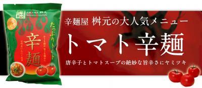 辛麺桝元 004