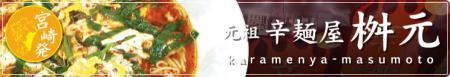 辛麺桝元 003