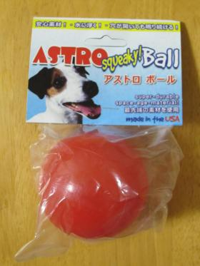 アストロボール 001