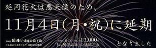 延岡花火002