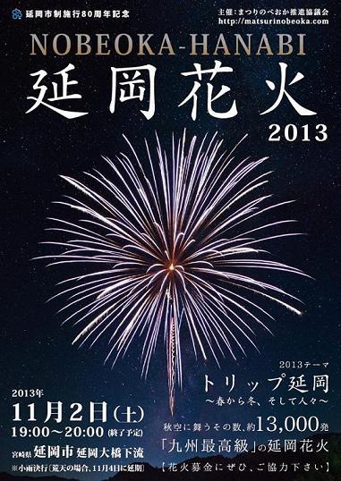 延岡花火001