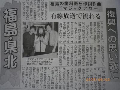 新聞掲載jpg