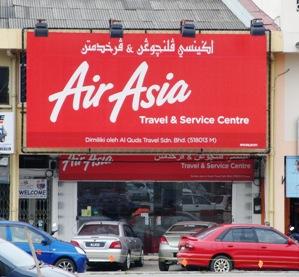 エアアジア旅行サービスセンター