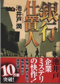 銀行仕置人_convert_20131004192452