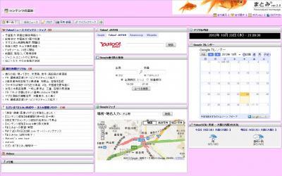 まとみ_convert_20131023214158