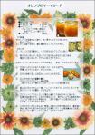 オレンジのマーマレード