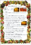 オレンジのスライス・コンフィ