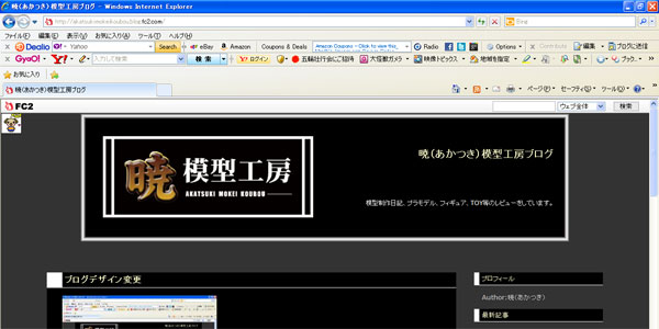ブログデザイン変更_02