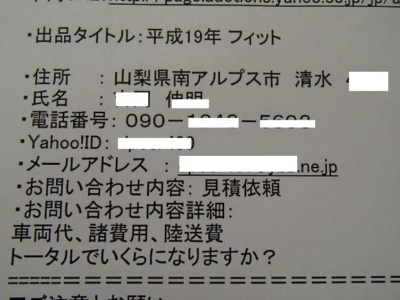 P3010489 (580x435)