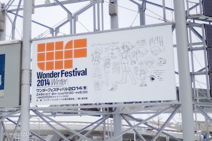 WF2014冬その1