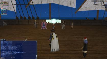モンキィ甲板