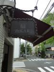 西新橋 TheKARI 店構え(2012/9/25)