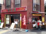 西新橋 慶珍楼 店構え(2012/10/12)