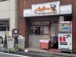 愛宕 ラホール 店構え(2012/10/23)