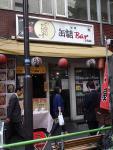 西新橋 肉屋のどんぶりかんじょう 店構え(2012/10/25)