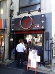 愛宕 紅蠍 店構え(2012/10/29)