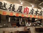 西新橋 馬喰ろう 新橋店 店内(2012/11/15)