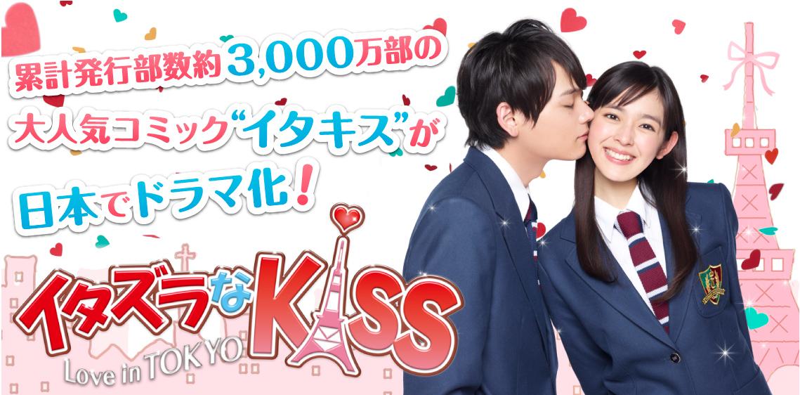 イタズラなキス2