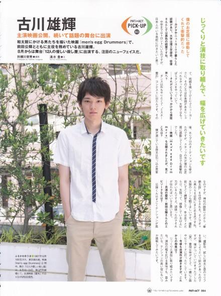 古川雑誌1