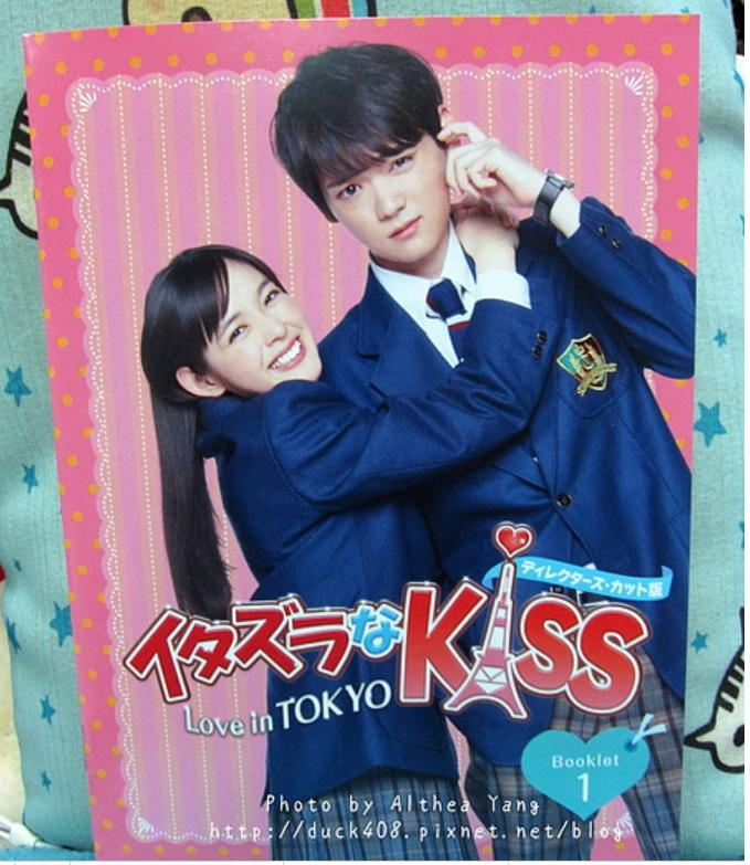 itakisu dvd