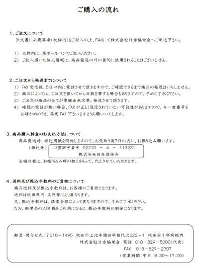 購入の流れ_convert_20130823151717