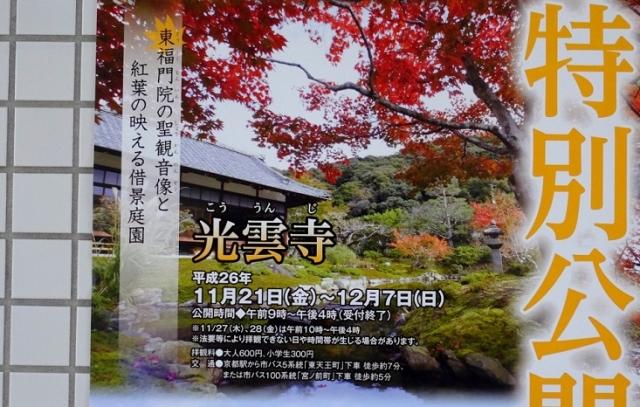 s-光雲寺 (2)ppp