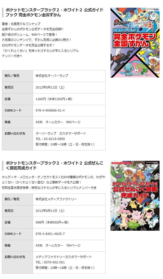 『ポケットモンスターブラック2・ホワイト2』のプレイをサポートする公式ガイドの発売決定! |ポケットモンスターオフィシャルサイト