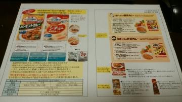 ハウス食品 商品案内