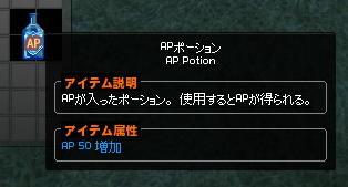 APpotion3.jpg