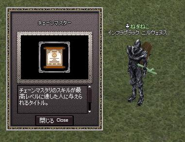 chainmaster2.jpg