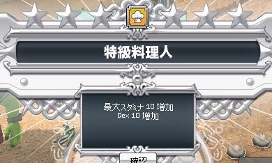tokkyuuryourinin1.jpg