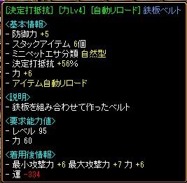 RedStone 11.08.31[01] (2)