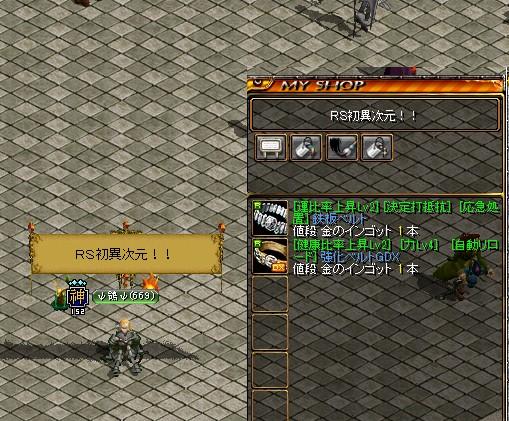 RedStone 11.08.31[00] (2)
