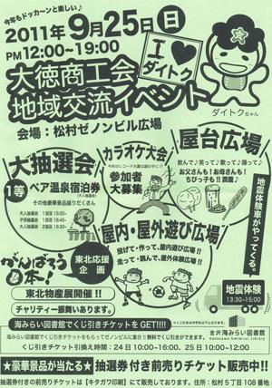 daitoku1.jpg