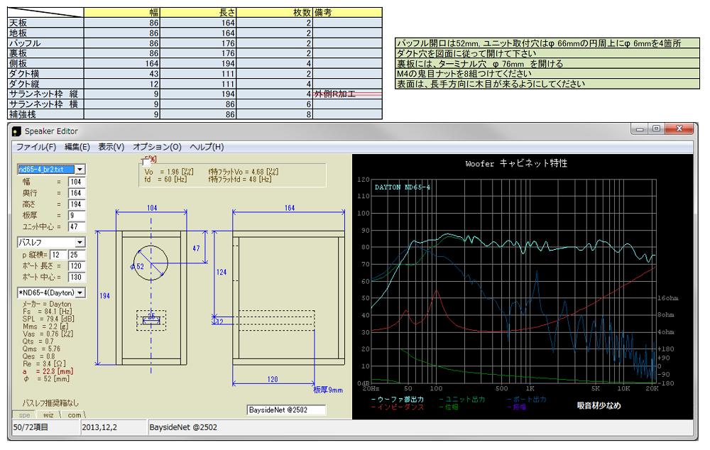 ND65-4 バスレフ設計図