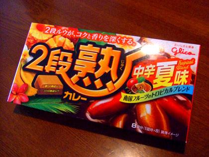 お家ごはん『トマト キーマカレー』