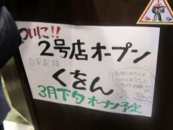 えなみ2号店