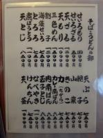 大島屋メニュー