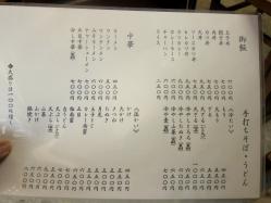 川嶋メニュー2