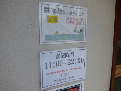 田家営業時間