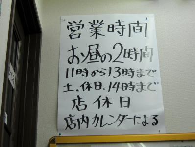 嶋田や営業時間