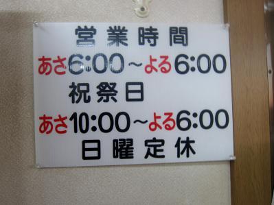 北川辺営業時間