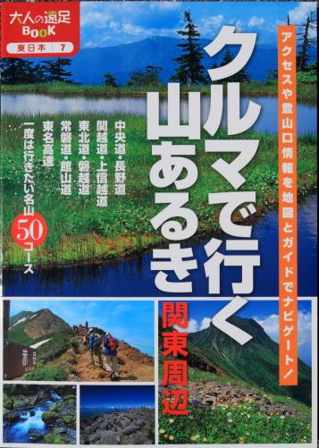 クルマで行く山歩き 関東周辺