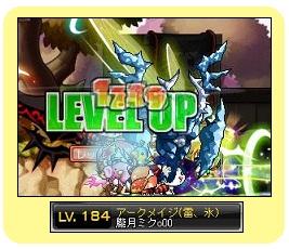 氷魔LvUP!4.7