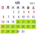 カレンダー5.16~5.30